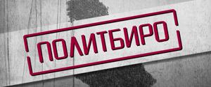 http://media.rtv.rs/thumb/vod/2011/09/politbiro_1c653.jpg
